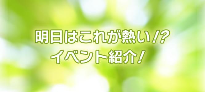 明日5月11日は福岡でイベントがありますよ!