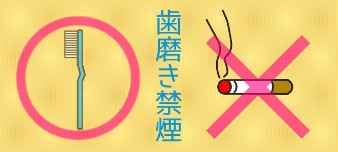 歯磨きde禁煙