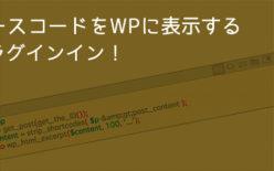 WordPressでソースコードを表示するプラグイン乗り換え