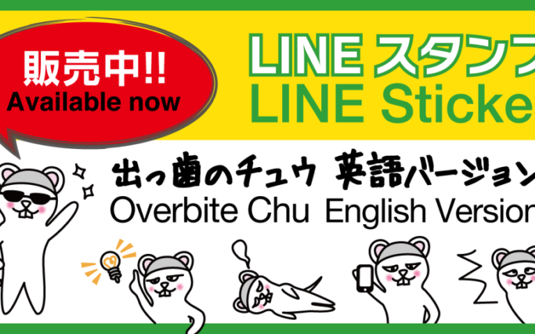 LINEスタンプ英語版出してました