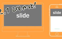 slide画像を画面サイズで横や縦100%にjsで切り替えるん!