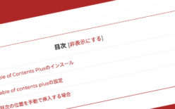 Table of Contents Plusで目次が簡単に作れる