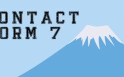 Contact Form 7 を日本語対応にする