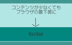 コンテンツ量が少なくて高さがない時でもブラウザの最下部にfooterを配置する方法